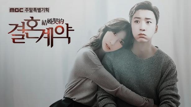 drama-korea-marriage-contract-2
